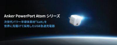 PowerPort Atom