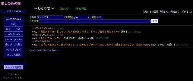 愛しのあの娘(旧ホームページ)のイメージ画像
