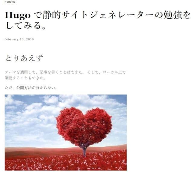 Hugo で静的サイトジェネレーターを体験してみる