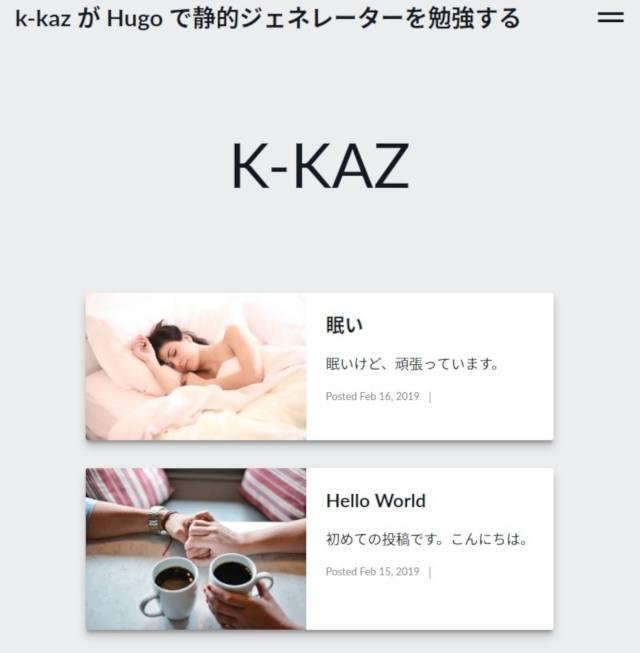 Hugo で作ったサイトのスクリーンショット