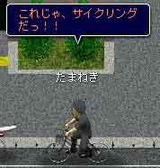 サイクリング?